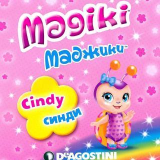 2 Cindy mit Farbwechsel