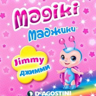 4 Jimmy mit Farbwechsel