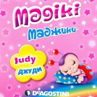 8 Judy mit Farbwechsel